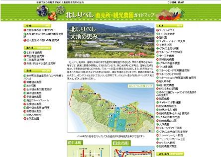 北しりべし直売所・観光ガイドマップトップページ